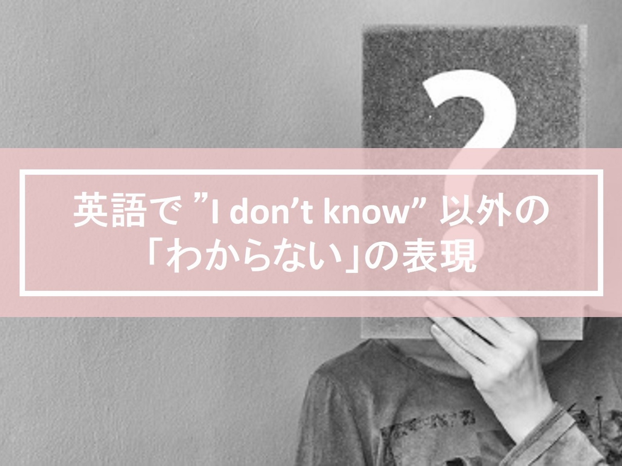 """英語で """"I don't know"""" 以外の「わからない」の表現"""