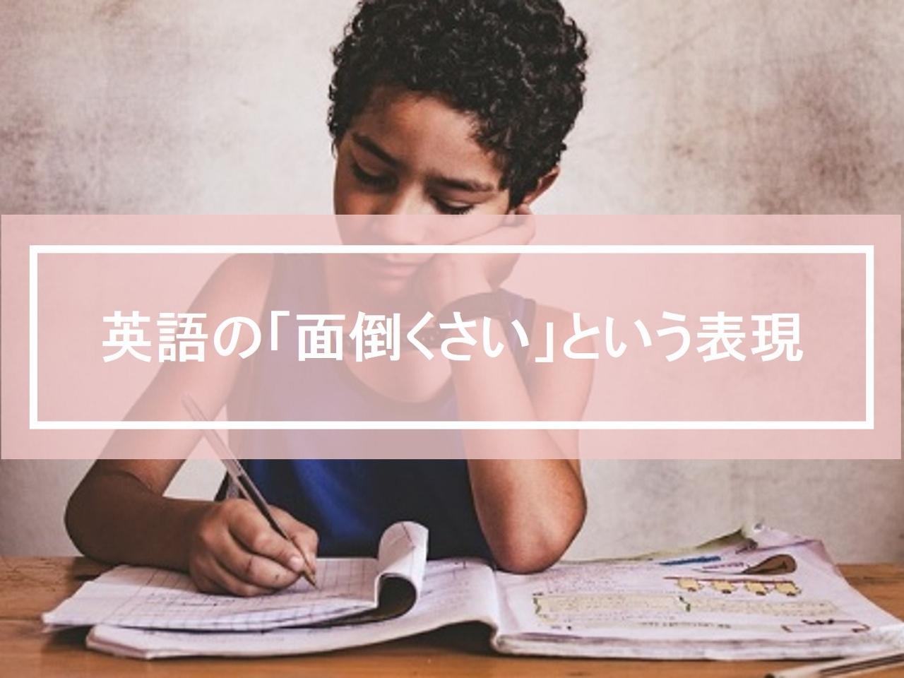 「面倒くさい」という表現の英語と例文