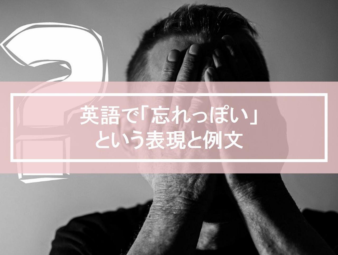英語で「忘れっぽい」という表現と例文
