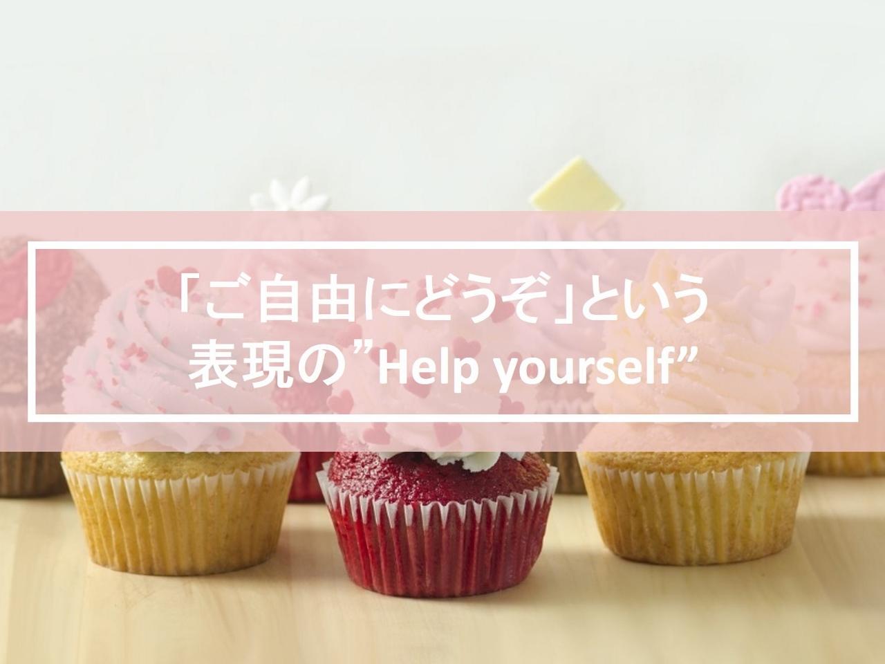「ご自由にどうぞ」Help yourself の使い方