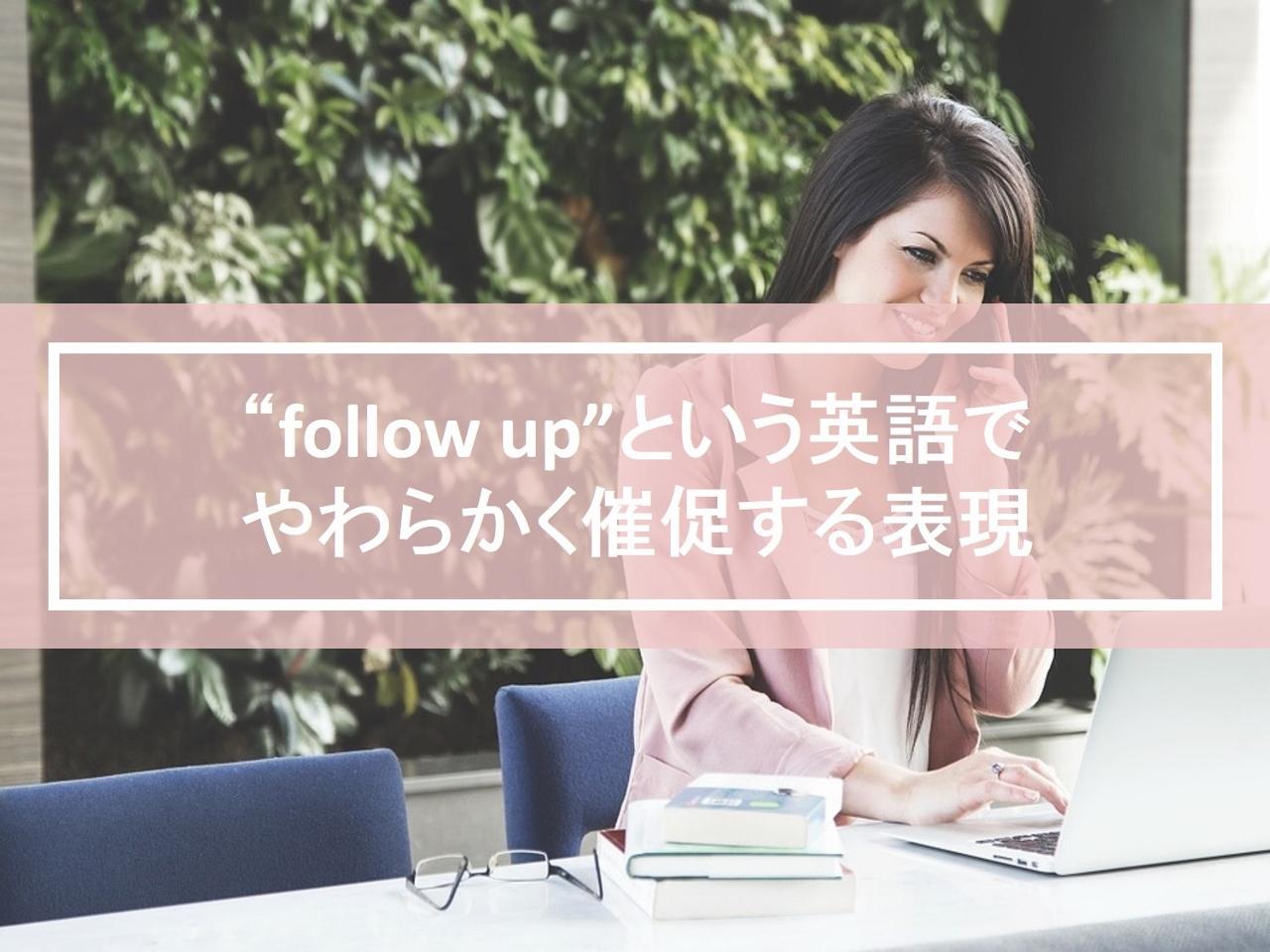 follow upという英語を使ってやわらかく催促する表現・例文