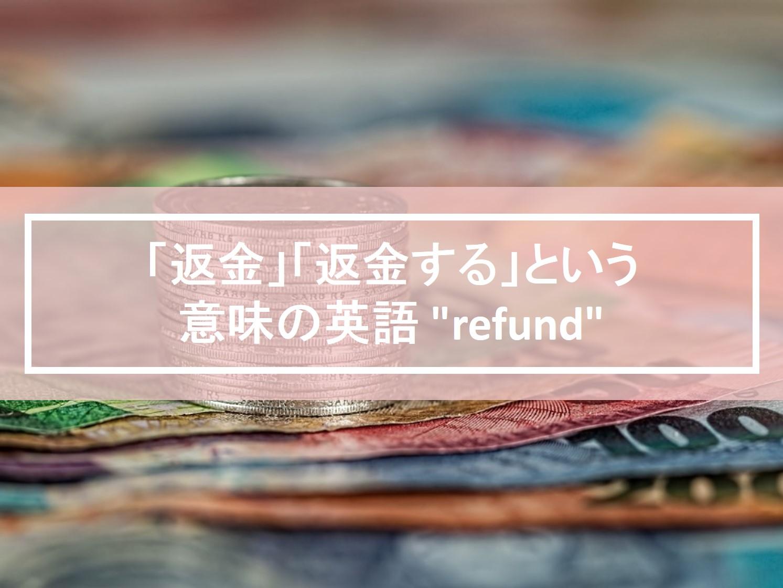「返金」「返金する」という意味の英語 refundの例文