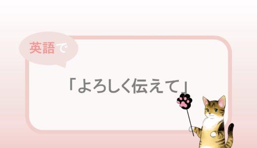 say hi/hello「よろしく伝えて」という表現の英語と例文