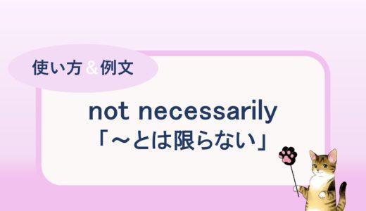 「~とは限らない」等の表現の not necessarily の使い方と例文