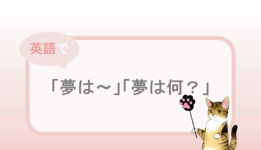 my dream is「夢は~」「夢は何?」という表現の英語と例文
