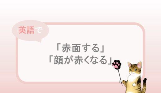 blushなどの「赤面する」「顔が赤くなる」という英語表現と例文