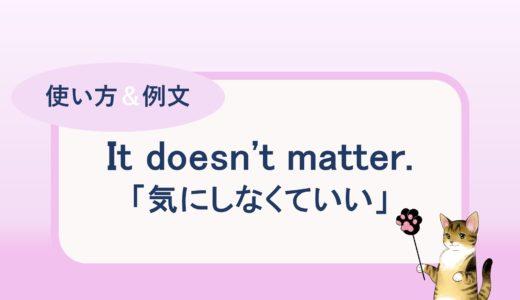 「気にしなくていい」などの It doesn't matter.の使い方と例文