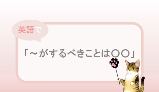 What I should do is「~がするべきことは○○」という英語表現と例文