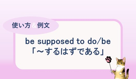 be supposed to do/be「~するはずである」の使い方と例文