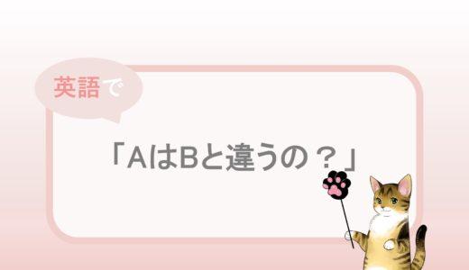 「AはBと違うの?」という英語表現と例文