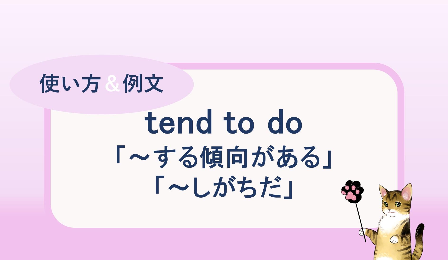 tend to do「~する傾向がある」「~しがちだ」の使い方と例文 | 自分 ...
