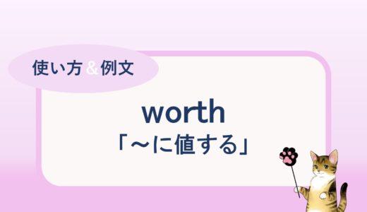 worth「~に値する」の使い方と例文