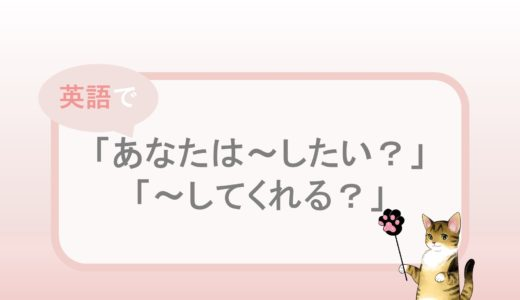 「あなたは~したい?」「~してくれる?」の英語表現と例文