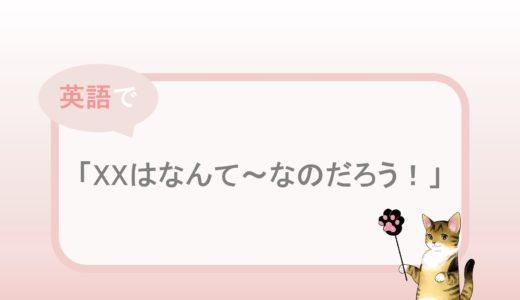 感嘆文「XXはなんて~なのだろう!」という英語表現と例文