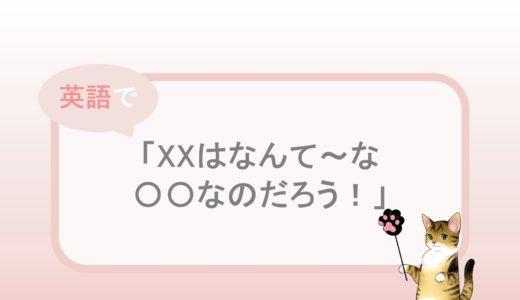 感嘆文「XXはなんて~な〇〇なのだろう!」という英語表現と例文