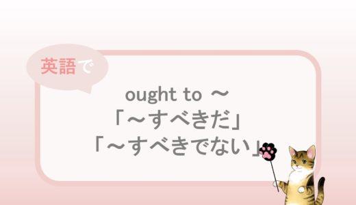 ought to「~すべきだ」「~すべきでない」の英語表現と例文
