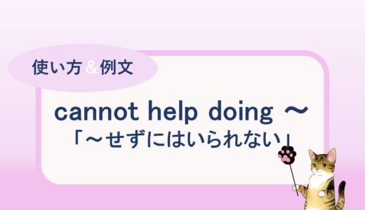cannot help doing ~「~せずにはいられない」の使い方と例文