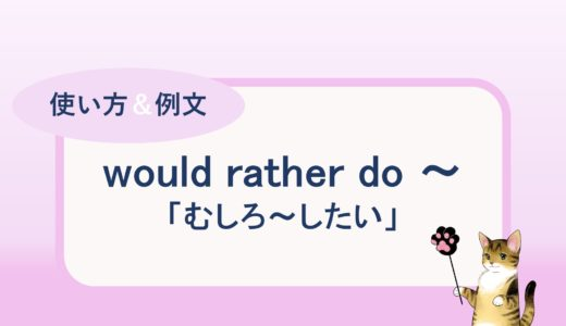 would rather do ~「むしろ~したい」の使い方と例文