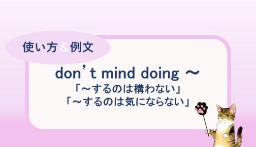 don't mind doing ~「~するのは構わない」の使い方と例文