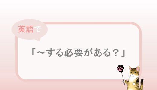 Do I have to do~?「~する必要がある?」という英語表現と例文