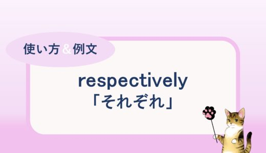respectively「それぞれ」という英単語の使い方と例文