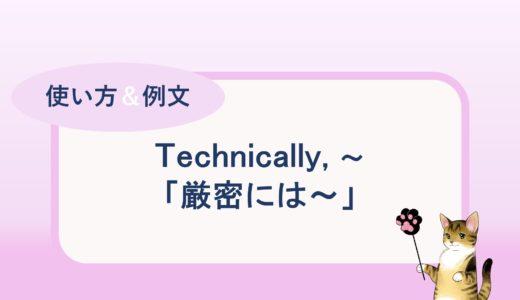 Technically, ~「厳密には~」の使い方と例文