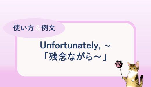 Unfortunately, ~「残念ながら~」の使い方と例文
