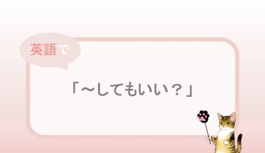 Is it ok if ~ ?「~してもいい?」という英語表現と例文