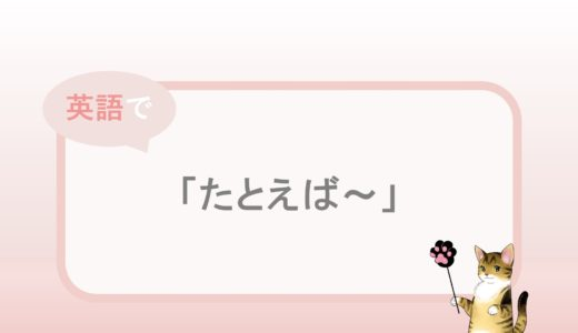 for example「たとえば~」という英語表現と例文