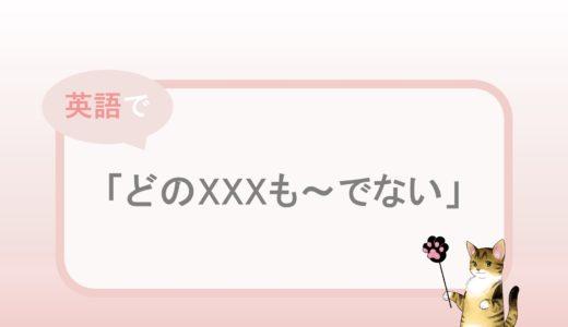 「どのXXXも~でない」という英語表現と例文