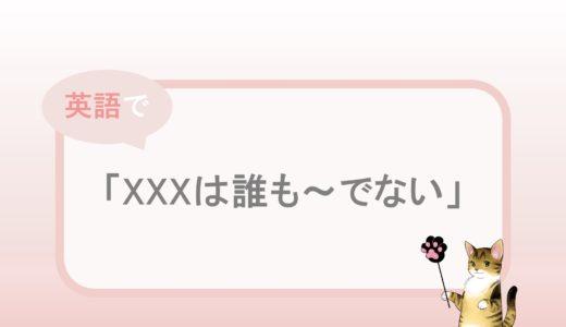 「XXXは誰も~でない」という英語表現と例文