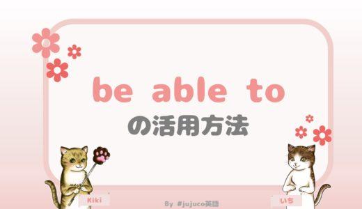 使い方色々!be able to「~することができる」の活用方法!