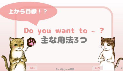 上から目線じゃない!?Do you want to ~ ? の主な用法3つを解説!